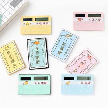 韩国文具迷你薄卡片式太阳能可爱学生财务计算器创意便携小计算机