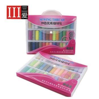 三爱 39色家用缝纫线针线包手工线拼布线涤纶线