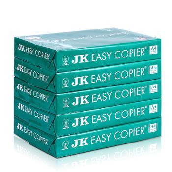 a4复印纸70g整箱5包A4打印纸500张白色打印复印纸