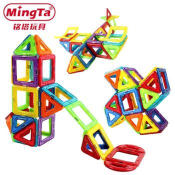 铭塔磁力片积木儿童玩具拼装3-4-6-8-10周岁女孩男孩磁铁磁性益智 66件套装