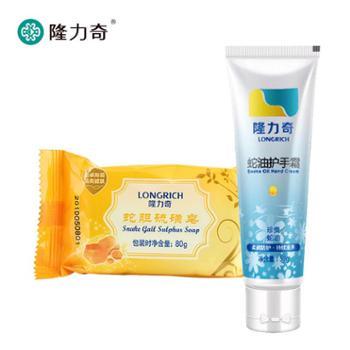 隆力奇蛇油护手霜50g(1支)+蛇胆控油皂80g(1块)