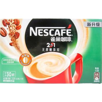 雀巢无蔗糖添加2合1咖啡30条雀巢无糖咖啡330g