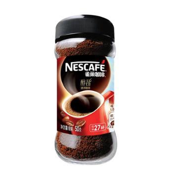雀巢醇品咖啡美式黑咖啡纯咖啡速溶50g