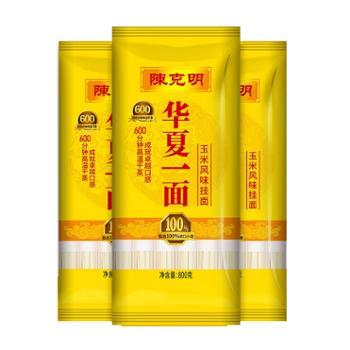 陈克明华夏一面玉米风味挂面爽滑筋道速食800g*3袋