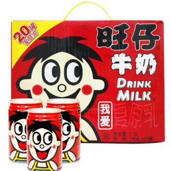 旺仔牛奶礼盒145ml*20