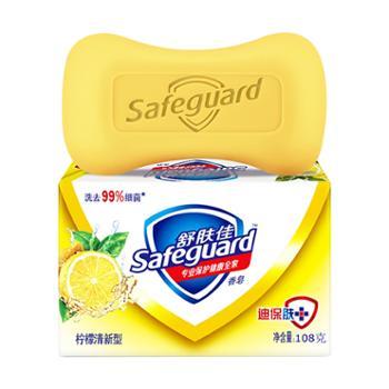 舒肤佳/safeguard柠檬清香型香皂108g