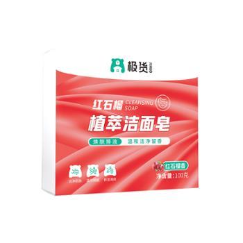 极货红石榴植萃洁面皂100g