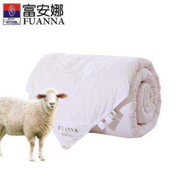 富安娜/FUANNA澳洲羊毛冬厚被被芯