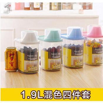 老爹厨房杂粮储物罐【四件套】1.9L混色食品密封罐干货防潮收纳罐