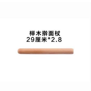 樱普 擀面杖实木 烘焙工具压面棍饺子皮杆面棍面棒大号小号
