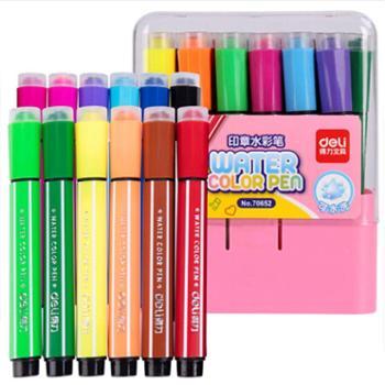 得力(deli)70652 大容量印章可洗水彩笔 12色