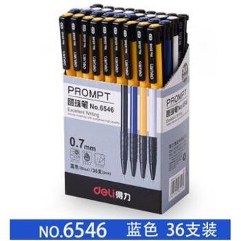 得力圆珠笔办公文具用品原子笔蓝色笔芯油笔按动圆珠笔*36支