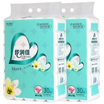 优润佳卫生纸家用大卷纸无芯厕纸巾卷筒纸手纸30卷