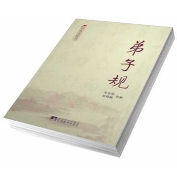 弟子规 中国儿童文学 传统文化