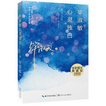毕淑敏心灵独白(全彩图文典藏版) 文学 名家作品