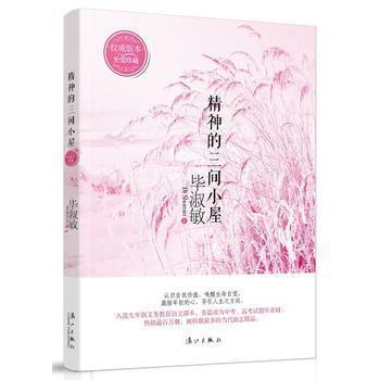 精神的三间小屋 新书畅销 文学 中国现当代随笔
