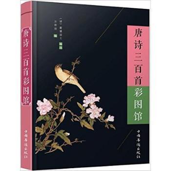 唐诗三百首彩图馆 图书 新书畅销 人文社科 国学