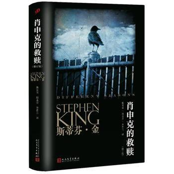 肖申克的救赎 (修订版) 小说 侦探悬疑推理