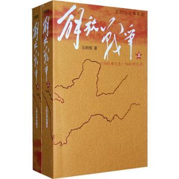 解放战争(上、下)(全二册)王树增文学纪实文学人民文学出版社