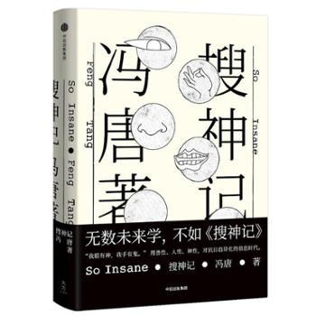 搜神记冯唐中信出版社新版图书
