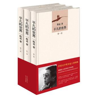 平凡的世界:全三册路遥北京十月文艺出版社