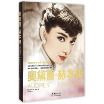 奥黛丽·赫本传(精装版)众多媒体推荐畅销图书