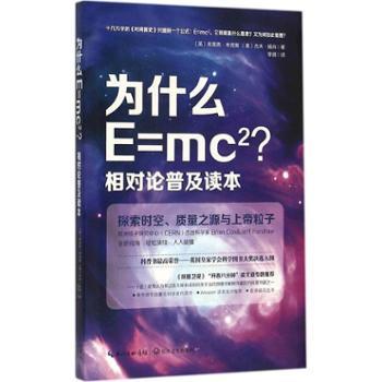 为什么E=mc2? 相对论普及读本
