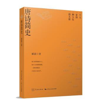 唐诗简史分享关注商品举报唐诗简史读郦波《唐诗简史》,一本《唐诗简史》52位诗人,一部大唐300年风云史
