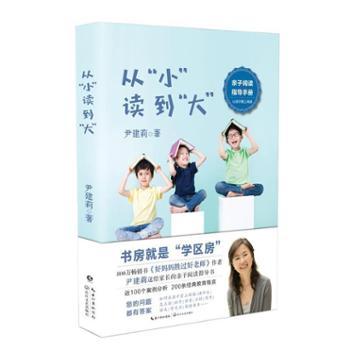 从小读到大书房是Zui好的学区房好书房胜过好学校