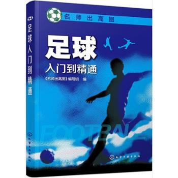 """足球入门到精通 足球被称为""""世界运动"""" ,是全球体育界影响力的单项体育运动"""