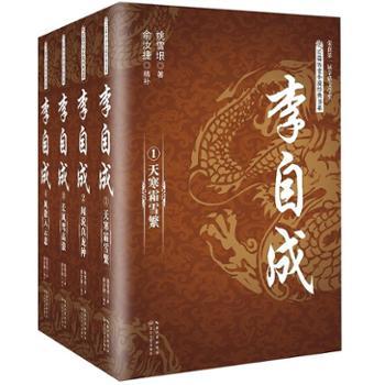 """李自成(全四册)以这支农民起义军为中心,写出一部中国封建社会的""""百科全书"""""""