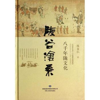 陵谷沧桑 八千年陇文化 读者出版传媒股份有限公司出版 典藏书籍