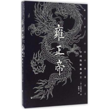 雍正帝:中国的独裁君主 精装