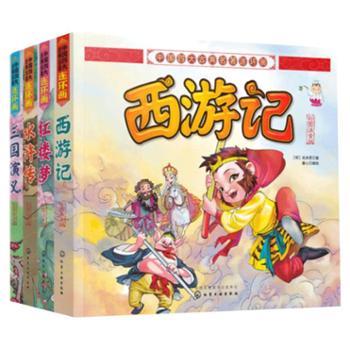 中国四大古典名著 少儿连环画 共4册 6-8岁孩子阅读