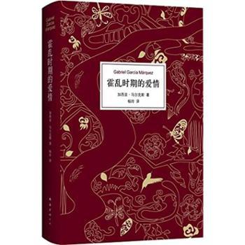 霍乱时期的爱情书小说世界名著加西亚·马尔克斯,杨玲
