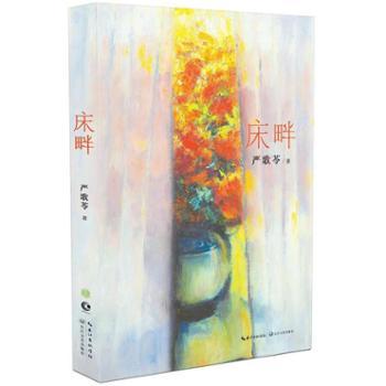 床畔(严歌苓2015年最新长篇小说)书