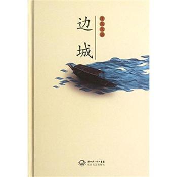 边城(精装)/沈从文 图书 文学 中国现当代随笔