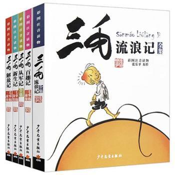 三毛流浪记全集5册注音版儿童读物漫画书