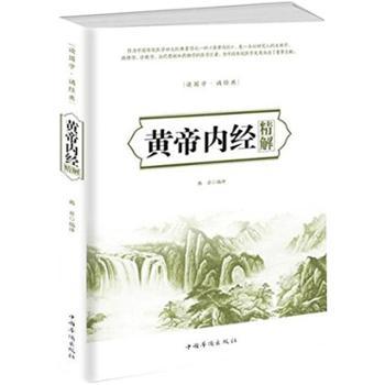 读国学.诵经典:黄帝内经精解 经典图书