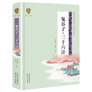 鬼谷子·三十六计(国学经典丛书第二辑)