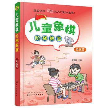 儿童象棋阶梯教室——实战篇另有入门篇,(共2册)