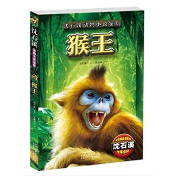 沈石溪动物小说鉴赏 猴王 童书 中国儿童文学 沈石溪 著 安武林 评