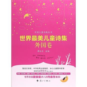 世界*儿童诗集 外国卷 (另有中国卷)