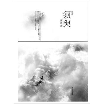 须臾 落落 长江文艺出版社 青春文学 爱情/情感