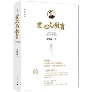 爱心与教育(20周年纪念版)著名教育专家李镇西的成名作、代表作