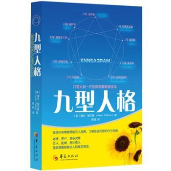 九型人格 心理学书籍