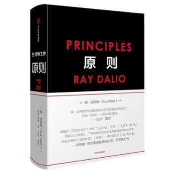 原则 principles 多角度、立体阐述生活、工作、管理原则