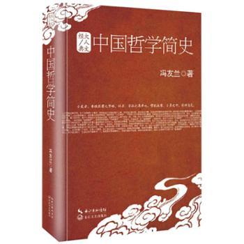 中国哲学简史:大人文经典系列