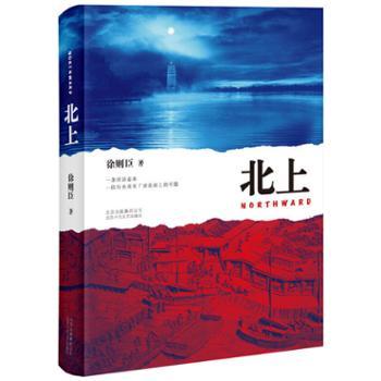 北上(第十届茅盾文学奖获奖作品,2018年度中国好书作品)