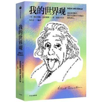 我的世界观完整收录爱因斯坦关于人生观世界观的文章